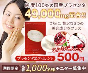 「プラセンタエクセレント」500円モニター