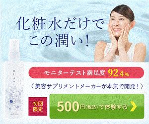 スプレー化粧水「肌しるべ」