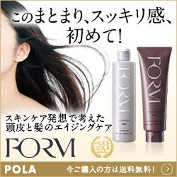 ポーラ「FORM」