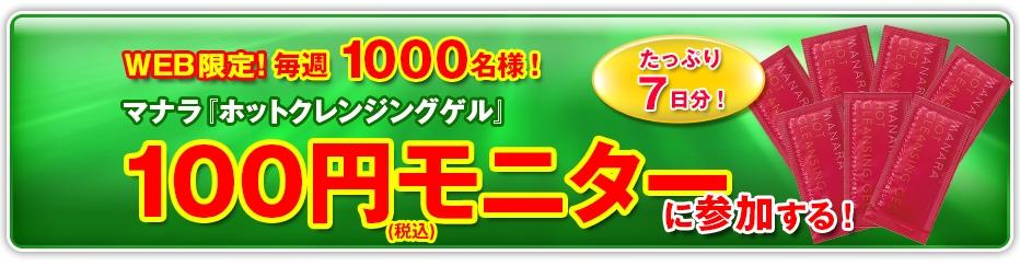 マナラ『ホットクレンジングゲル』100モニター